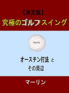 Ultimate Golf Swing final edition: about Austin Swing (Japanese Edition)