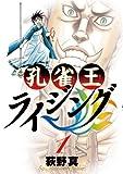 孔雀王ライジング(1) (ビッグコミックス)
