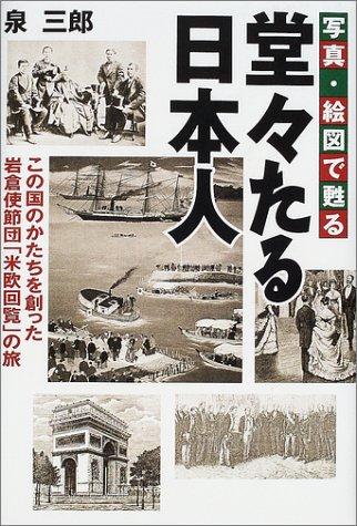写真・絵図で甦る堂々たる日本人―この国のかたちを創った岩倉使節団「米欧回覧」の旅 / 泉 三郎