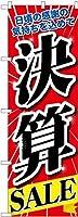 のぼり屋 のぼり 決算SALE 60×180cm 60618