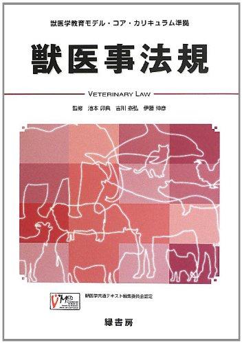 獣医事法規―獣医学教育モデル・コア・カリキュラム準拠の詳細を見る