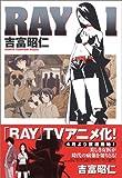 RAY 1 (チャンピオンREDコミックス)