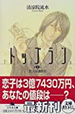 トップラン〈第2話〉恋人は誘拐犯 (幻冬舎文庫)