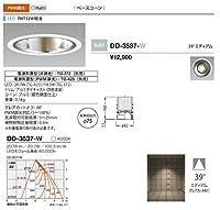 山田照明/ダウンライト DD-3537-W
