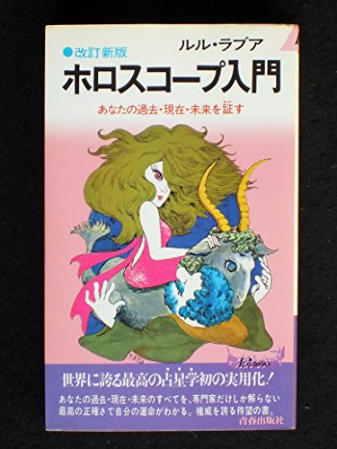 ホロスコープ入門 (プレイブックス 108)