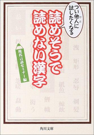 つい他人に試したくなる読めそうで読めない漢字 (角川文庫)
