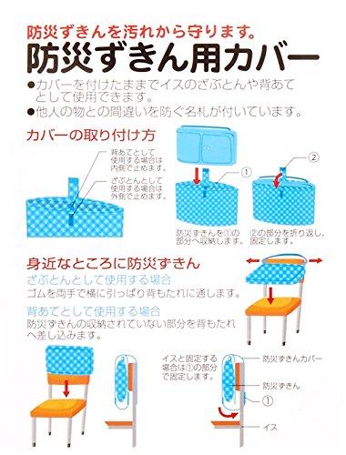 ナカバヤシ防災ずきん笛付きブルーBZ-102B&防災ずきん用カバーブルーBZK-102B【セット買い】