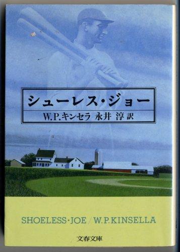 シューレス・ジョー』|感想・レビュー - 読書メーター