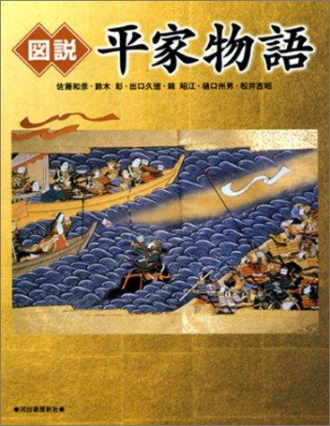 図説 平家物語 (ふくろうの本/日本の歴史)
