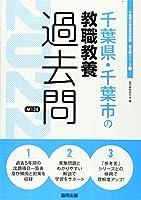千葉県・千葉市の教職教養過去問 2022年度版 (千葉県の教員採用試験「過去問」シリーズ)