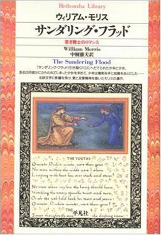 サンダリング・フラッド―若き戦士のロマンス (平凡社ライブラリー)の詳細を見る