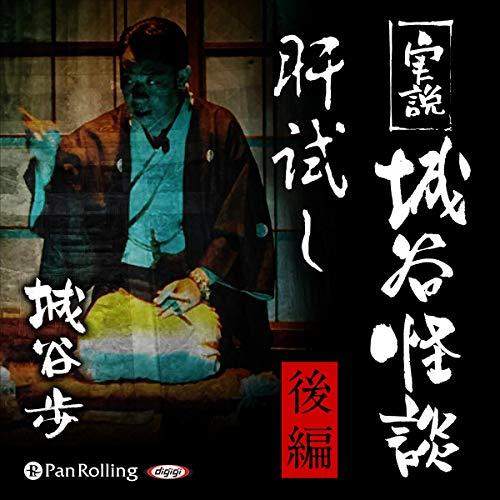 『実説 城谷怪談 「肝試し後編」』のカバーアート