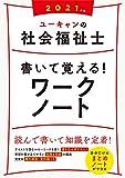 2021年版 ユーキャンの社会福祉士 書いて覚える!ワークノート【書き込み式テキスト】 (ユーキャンの資格試験シリーズ)