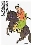 青嵐の馬 (文春文庫)