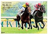JRA 2021年オリジナルカレンダー 喝采は 受け継がれる 競馬 日本中央競馬会