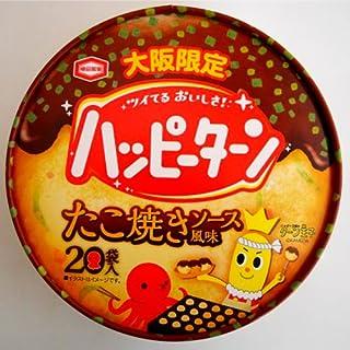 【大阪限定】ハッピーターンたこ焼きソース風味 20枚