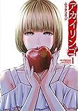 アカイリンゴ(1)