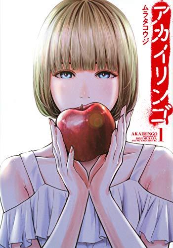 アカイリンゴ(1) (ヤンマガKCスペシャル)