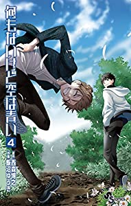 何もないけど空は青い(4) (少年サンデーコミックス)