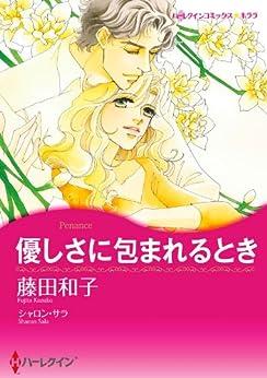 [藤田和子, シャロン・サラ]の優しさに包まれるとき(後編) (ハーレクインコミックス)