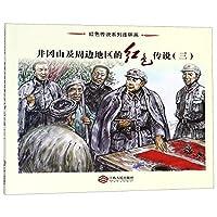 井冈山及周边地区的红色传说(3)/红色传说系列连环画