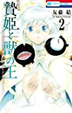 贄姫と獣の王 2 (花とゆめコミックス)