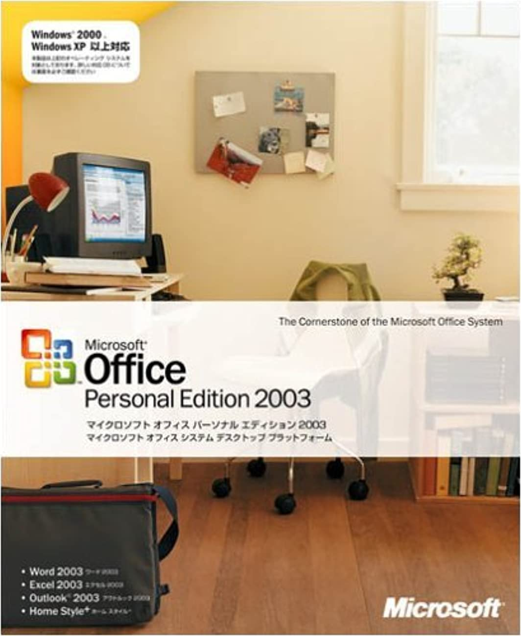 主流対話自慢【旧商品/サポート終了】Microsoft Office Personal Edition 2003