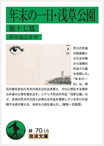 年末の一日・浅草公園 他十七篇 (岩波文庫)