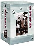松竹 戦争映画の軌跡 DVD-BOX[DVD]