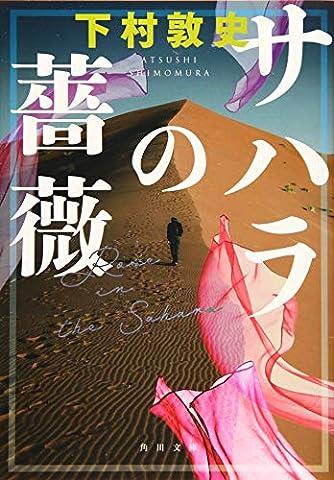 サハラの薔薇 (角川文庫)