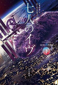 七人のイヴ 下 (ハヤカワ文庫 SF ス 12-10)