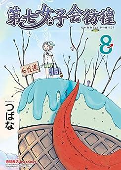 [つばな]の第七女子会彷徨(8) (RYU COMICS)