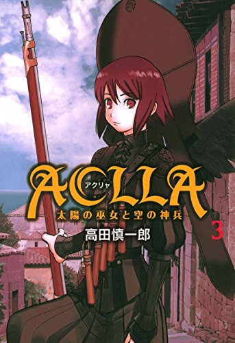 Aclla~太陽の巫女と空の神兵~ 3巻