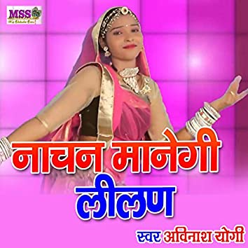 Nachan Manegi Lilan (Rajasthani)