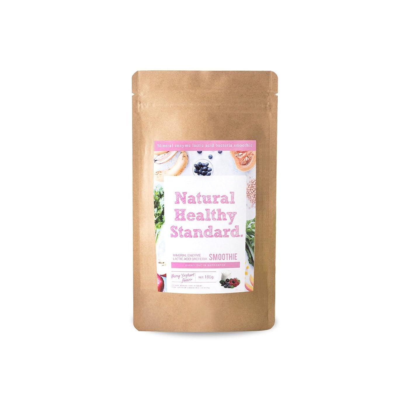さようならと闘うズボンNatural Healthy Standard. ミネラル酵素スムージー乳酸菌ベリーヨーグルト味 160g