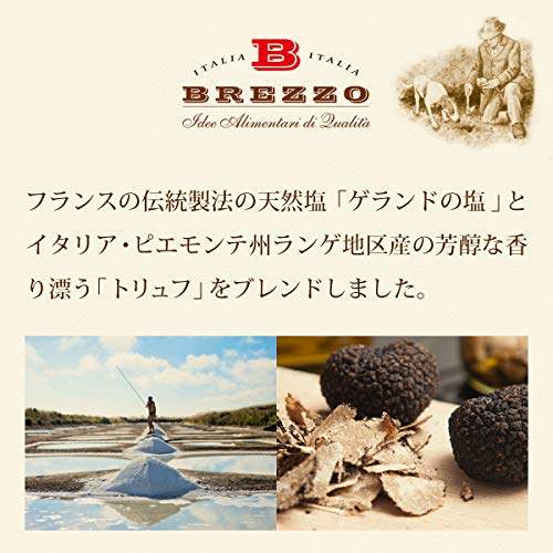 BREZZO(ブレッツォ)トリュフ塩 瓶入り 黒トリュフ