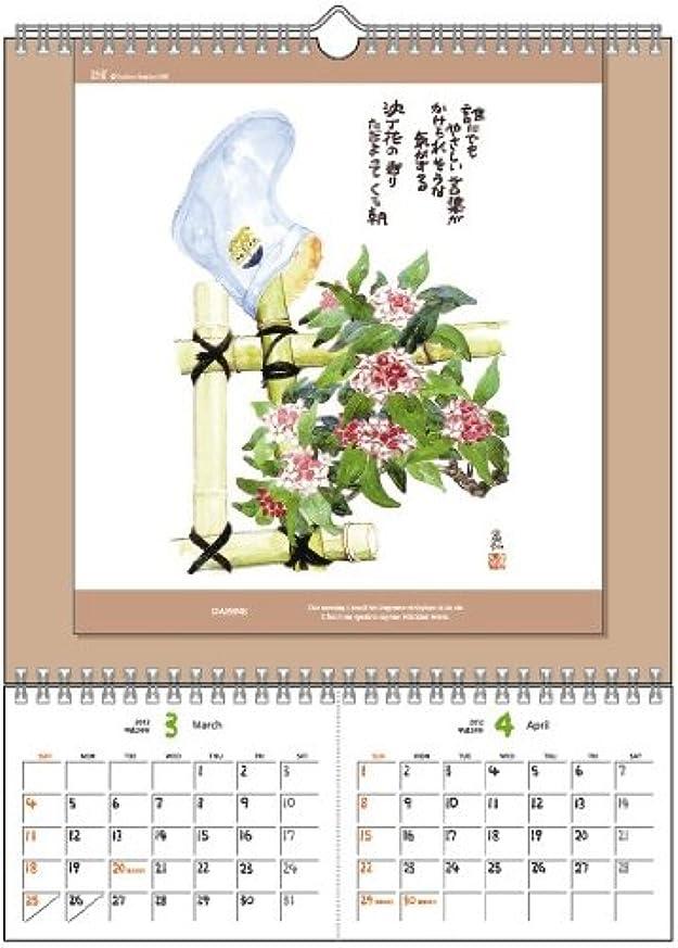 ブッシュ慎重に鉱夫星野富弘詩画集ミニスタイルカレンダー2012年版