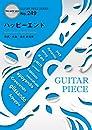 ギターピースGP249 ハッピーエンド/back number  ギターソロ・ギター&ヴォーカル  ~映画「ぼくは明日、昨日のきみとデートする」主題歌