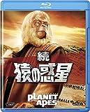 続 猿の惑星 [AmazonDVDコレクション] [Blu-ray]