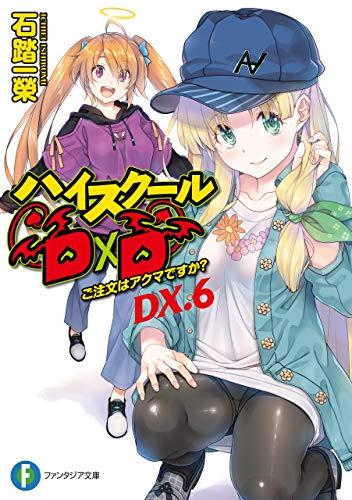 ハイスクールD×D DX.6 ご注文はアクマですか? (富士見ファンタジア文庫)