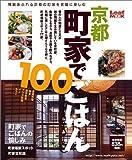 京都町屋でごはん100―情緒あふれる京都の町屋を気軽に楽しむごはん屋さん100軒と町屋堪能スポット (Leaf mook)