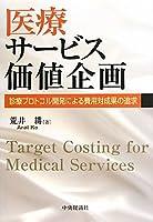 医療サービス価値企画―診療プロトコル開発による費用対成果の追求