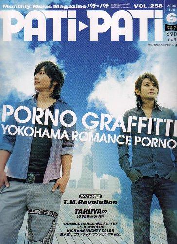PATi・PATi (パチ パチ) 2006年 06月号 [雑誌]