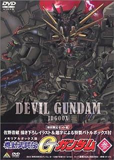 機動武闘伝 Gガンダム DVD BOX 3