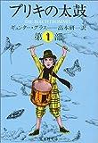 ブリキの太鼓 1 (集英社文庫)(ギュンター・グラス)