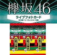 永谷園 お茶づけ海苔 4袋×3セット 永谷園×欅坂46コラボ企画お茶づけで会いましょう! 欅坂46のライブフォトカード3枚付き
