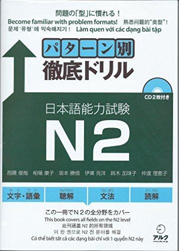 Pattern-Betsu Tettei Drill JLPT N2 with CDs