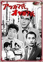 アツカマ氏とオヤカマ氏 [DVD]