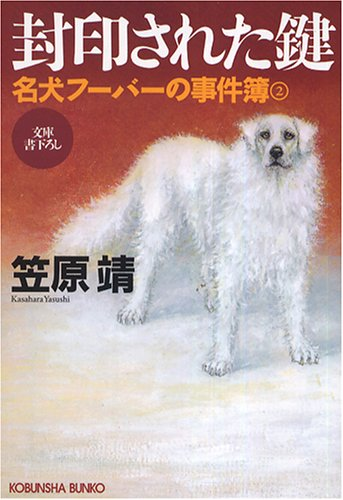 封印された鍵―名犬フーバーの事件簿〈2〉 (光文社文庫)