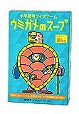 幻冬舎(Gentosha) 水平思考クイズゲーム ウミガメのスープ